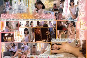 竹田ゆめ_嫁の妹に叱られて… 「今日も僕は義妹に激しくダメ出しされ続けています」